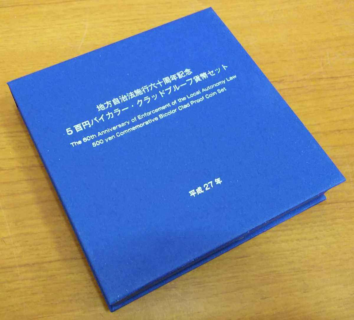 07-141-P:地方自治法施行60周年記念貨幣 六十周年 福岡県500円バイカラー・クラッドプルーフ貨幣セット__画像3