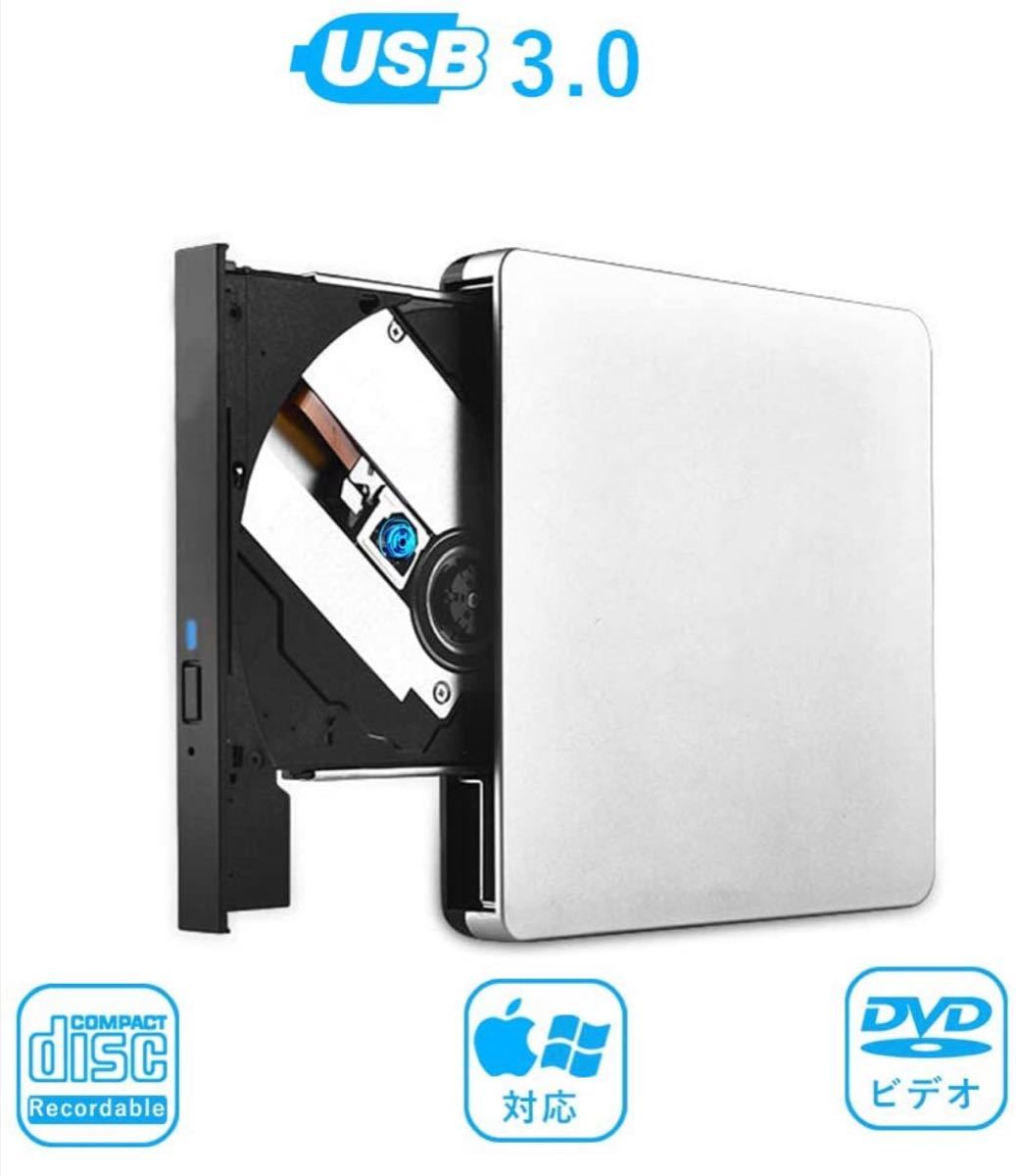 DVD・CD 再生ドライブ 再生USB 3.0ポータブル カラー: シルバー