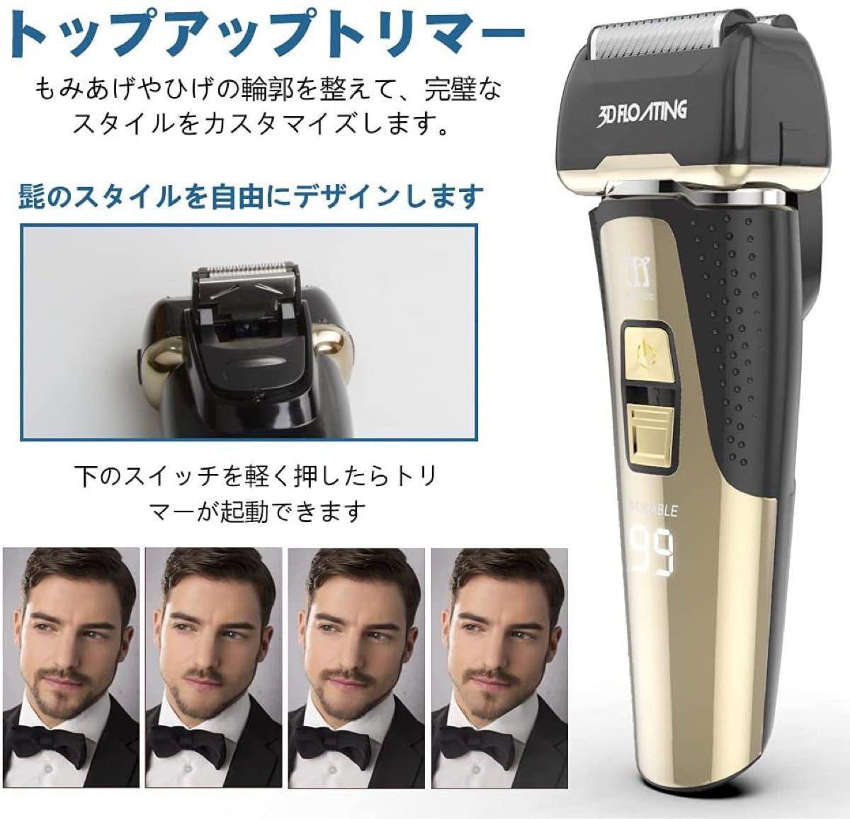電気シェーバー メンズ ひげそり 髭剃り 三枚刃 防水 IPX7 お風呂剃り可 トリマー付き ロック付き フォロー1000円オフ