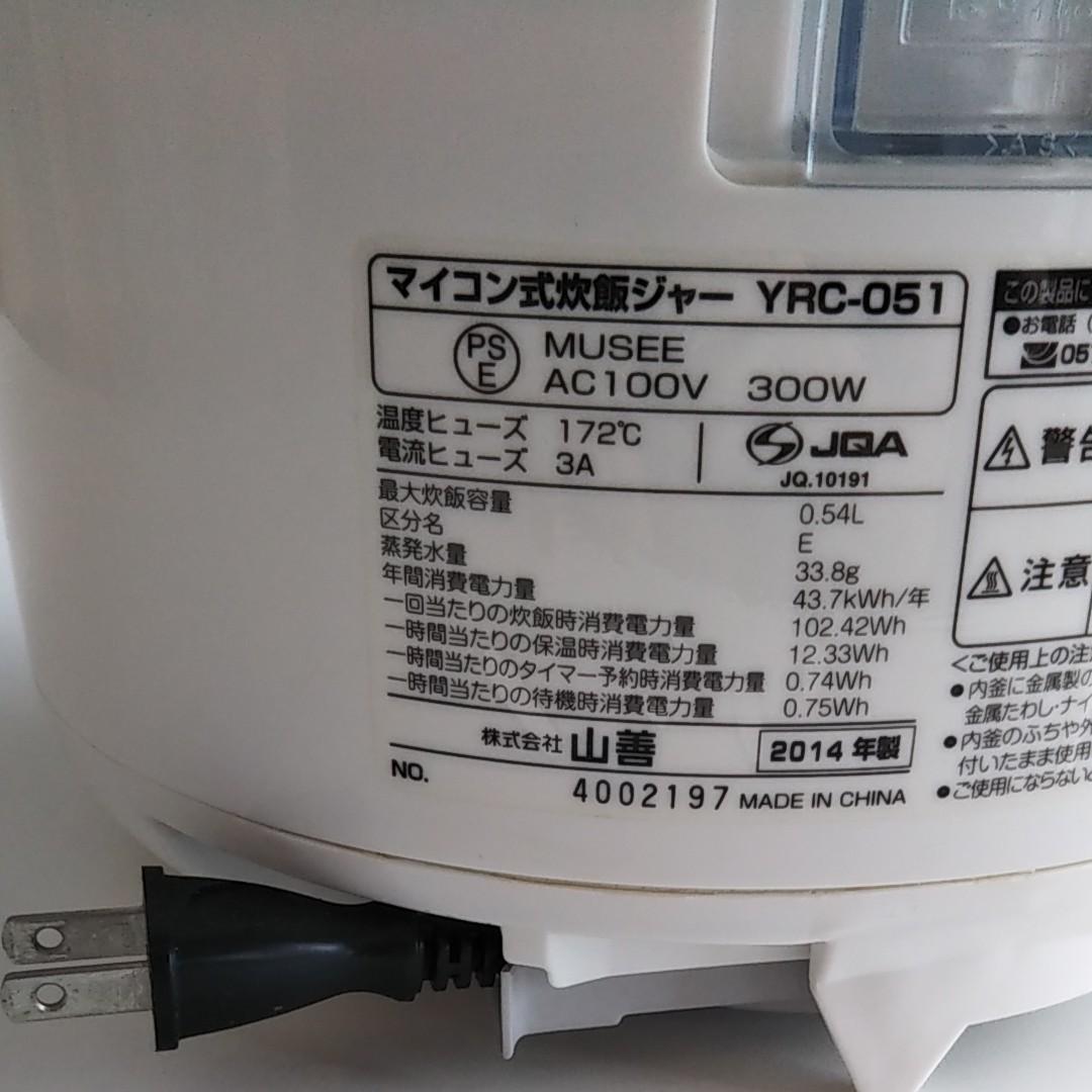 山善 YAMAZEN マイコン炊飯ジャー YRC-051