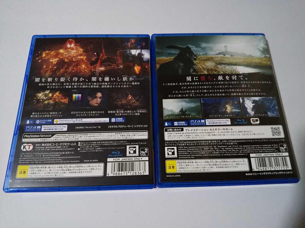 PS4 ゴーストオブツシマ 仁王2 2本セット_画像3