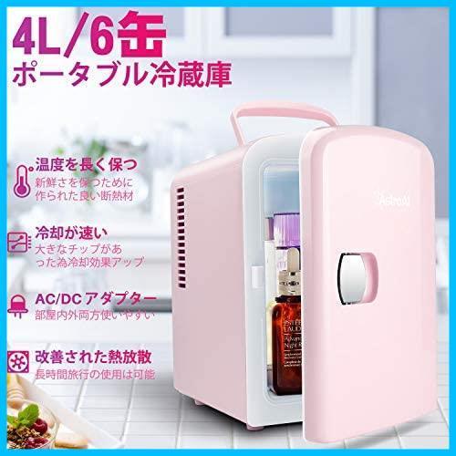[特価] AstroAI 冷蔵庫 小型 ミニ冷蔵庫 小型冷蔵庫 冷温庫 4L 小型でポータブル 化粧品 家庭 車載両用 保温 保冷 2電源式 便利な携帯式_画像4