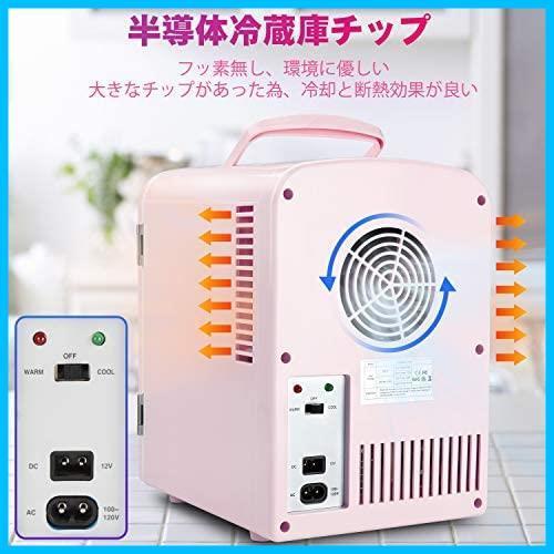 [特価] AstroAI 冷蔵庫 小型 ミニ冷蔵庫 小型冷蔵庫 冷温庫 4L 小型でポータブル 化粧品 家庭 車載両用 保温 保冷 2電源式 便利な携帯式_画像8