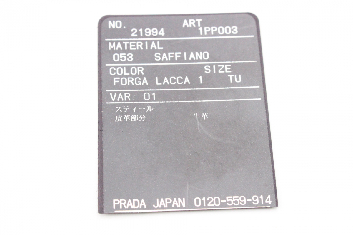  【行董】PRADA プラダ SAFFIANO 1PP003 053 ストラップ ロボットチャーム付…