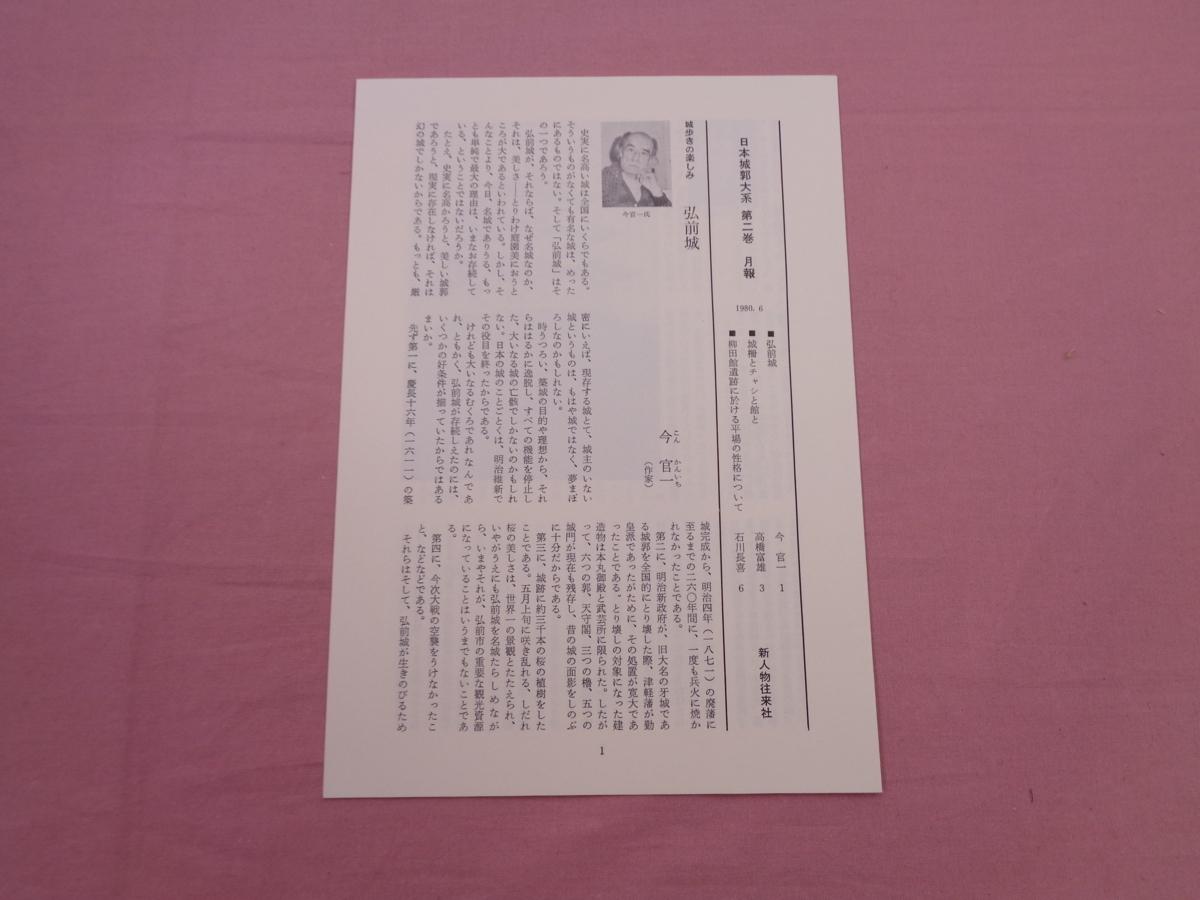 ★初版 『 日本城郭大系 2 青森・岩手・秋田 』 新人物往来社_画像4