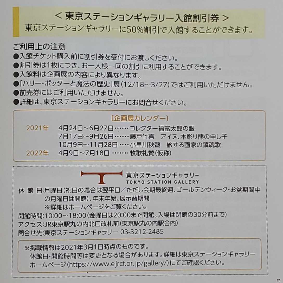 JR東日本株主優待◆東京ステーションギャラリー入館割引券2枚◆2022年5月31日まで◆送料63円_画像2