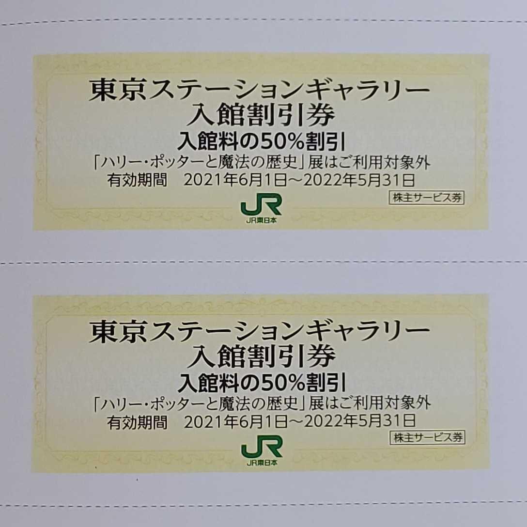 JR東日本株主優待◆東京ステーションギャラリー入館割引券2枚◆2022年5月31日まで◆送料63円_画像1