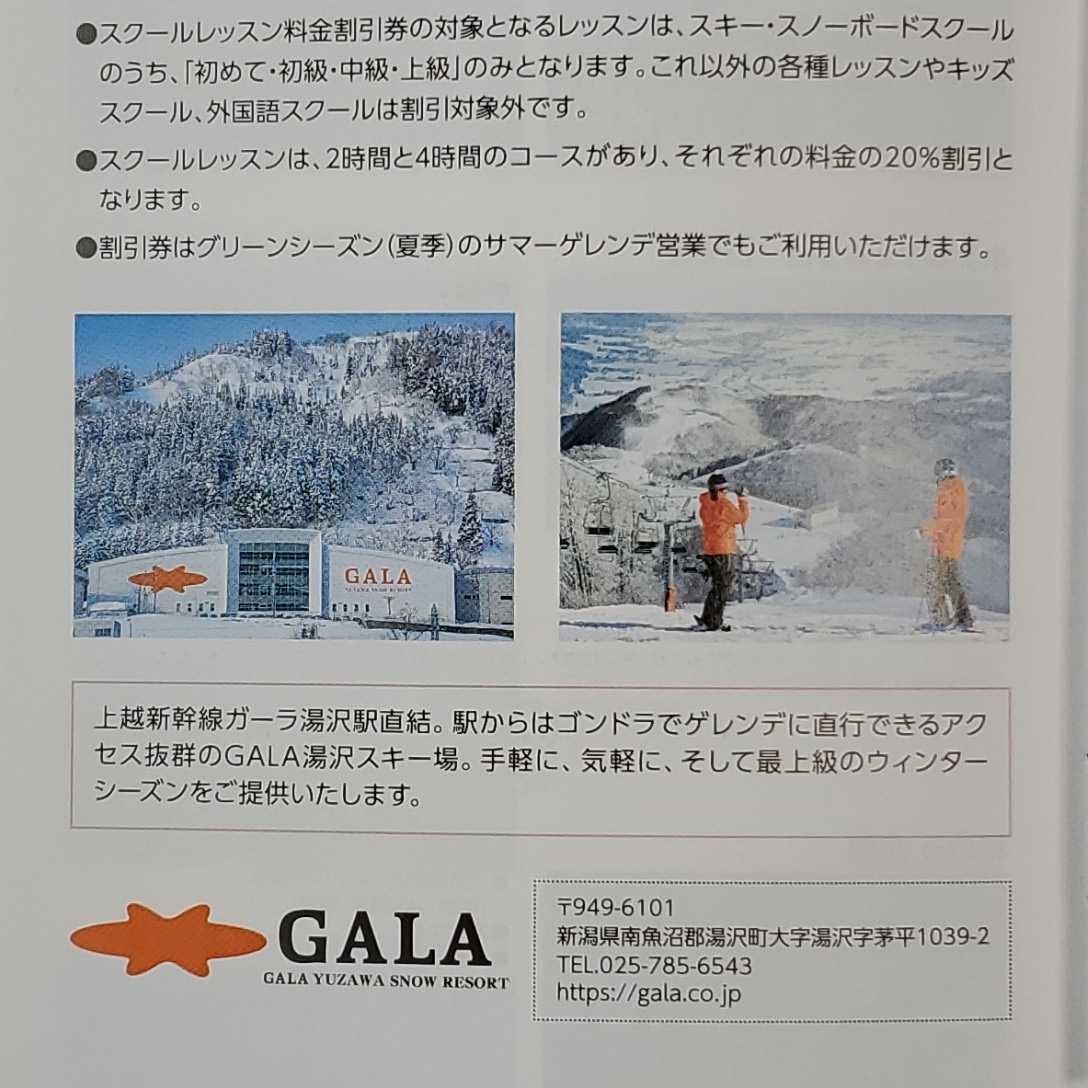 JR東日本株主優待◆GALA湯沢スキー場リフト割引券3枚◆2022/5/31まで◆送料63円_画像3