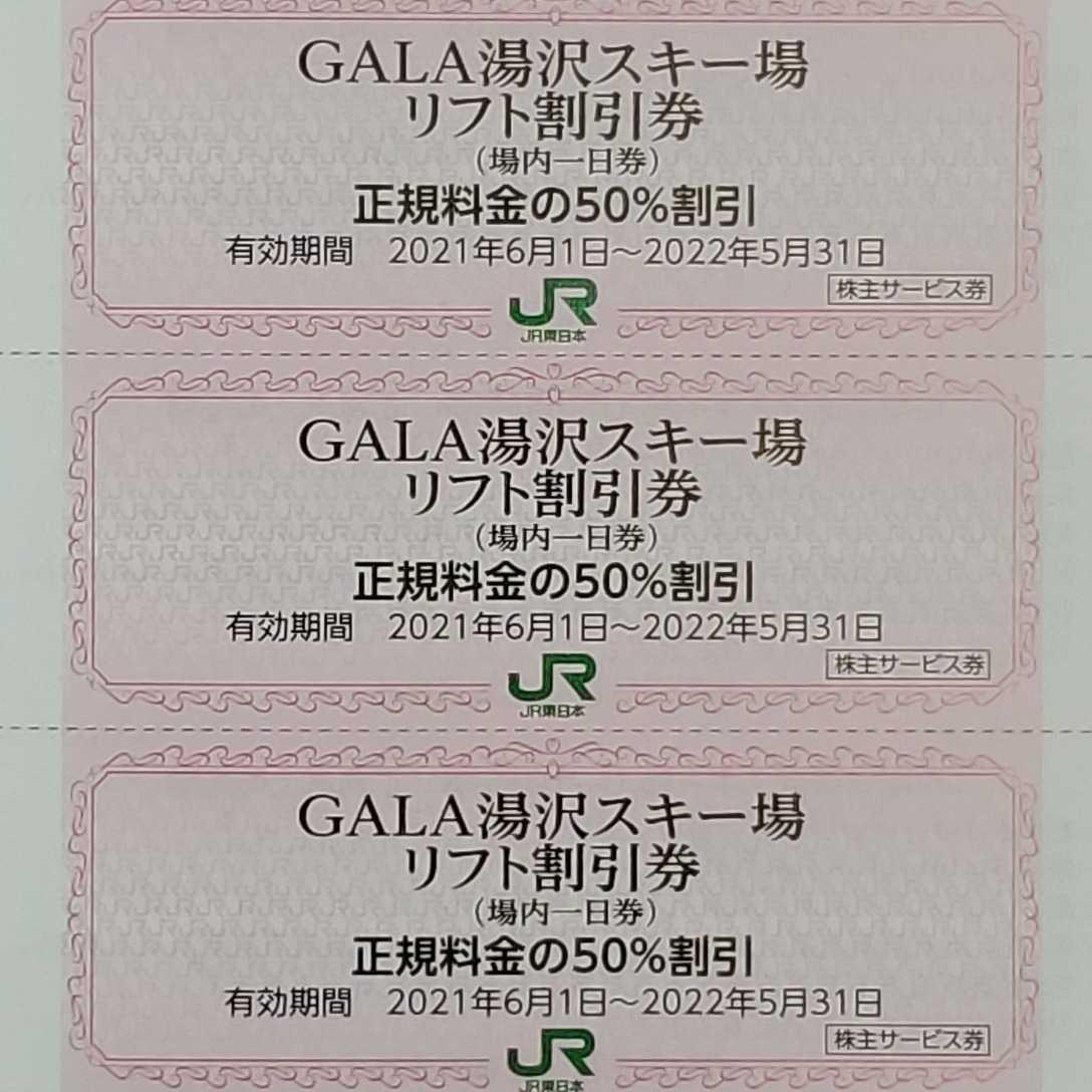 JR東日本株主優待◆GALA湯沢スキー場リフト割引券3枚◆2022/5/31まで◆送料63円_画像1