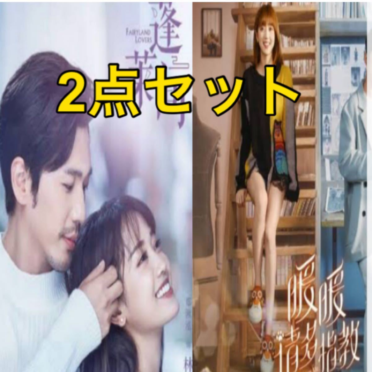 中国ドラマ 暖暖ちゃん、よろしく 蓬莱間 Fairyland Lovers  2点セット 全話 Blu-ray