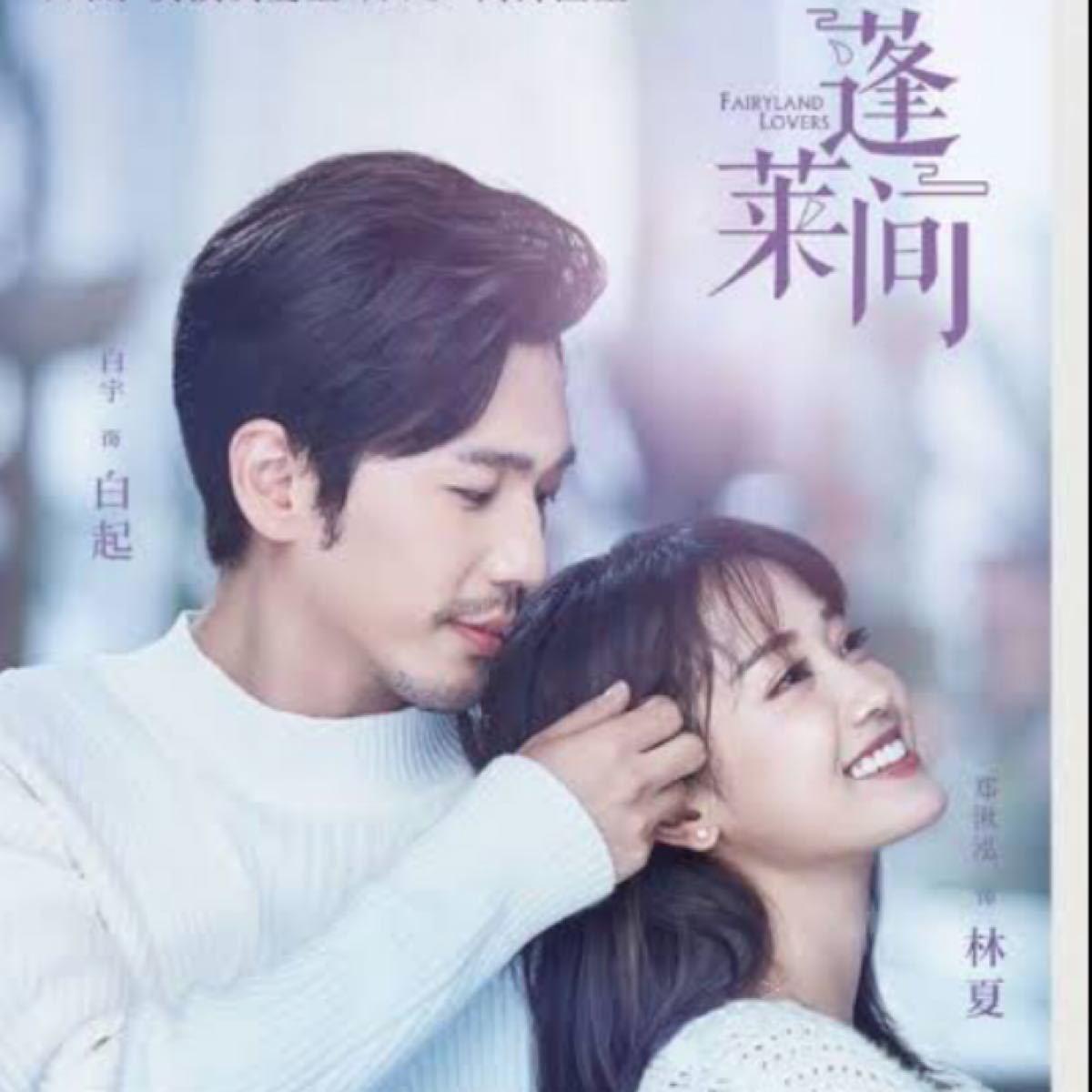 中国ドラマ 蓬莱間 Fairyland Lovers 全話 Blu-ray