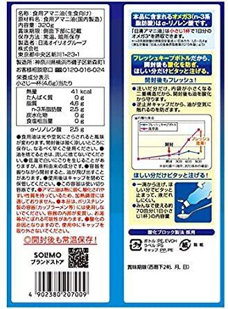 320g [Amazonブランド] SOLIMO 日清オイリオ アマニ油 フレッシュキープボトル 320g_画像3