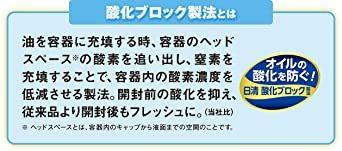 320g [Amazonブランド] SOLIMO 日清オイリオ アマニ油 フレッシュキープボトル 320g_画像6
