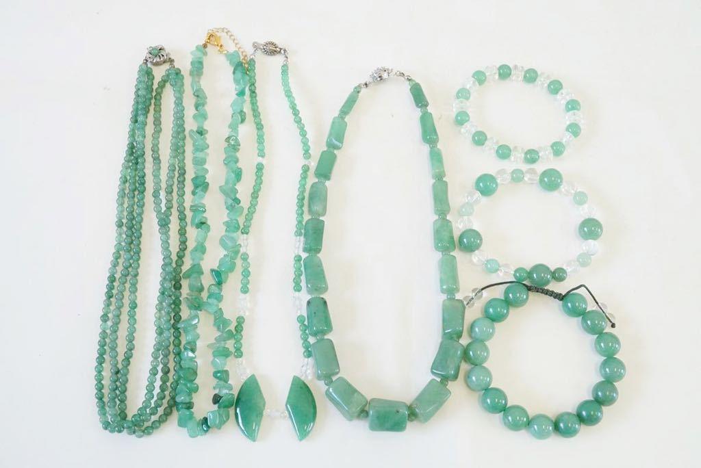 B451 緑石 天然石系 ヴィンテージ ネックレス ブレスレット 7点セット アクセサリー カラーストーン 大量 まとめて おまとめ まとめ売り