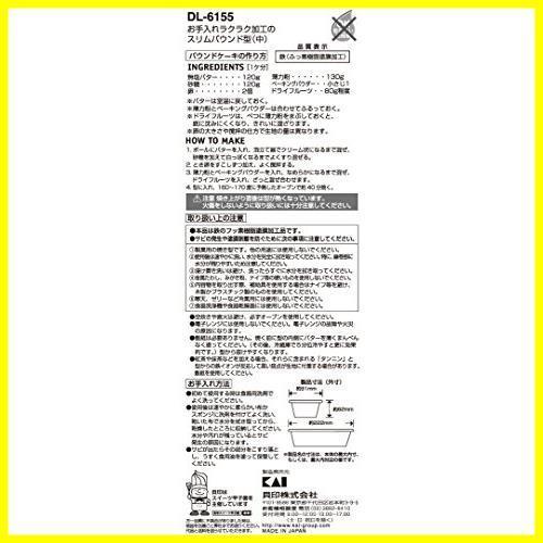 【即決 早い者勝ち】シルバー 22cm 貝印 KAI ケーキ型 Kai House Select スリムパウンド型 中 フッ素加工 日本製 DL61_画像4