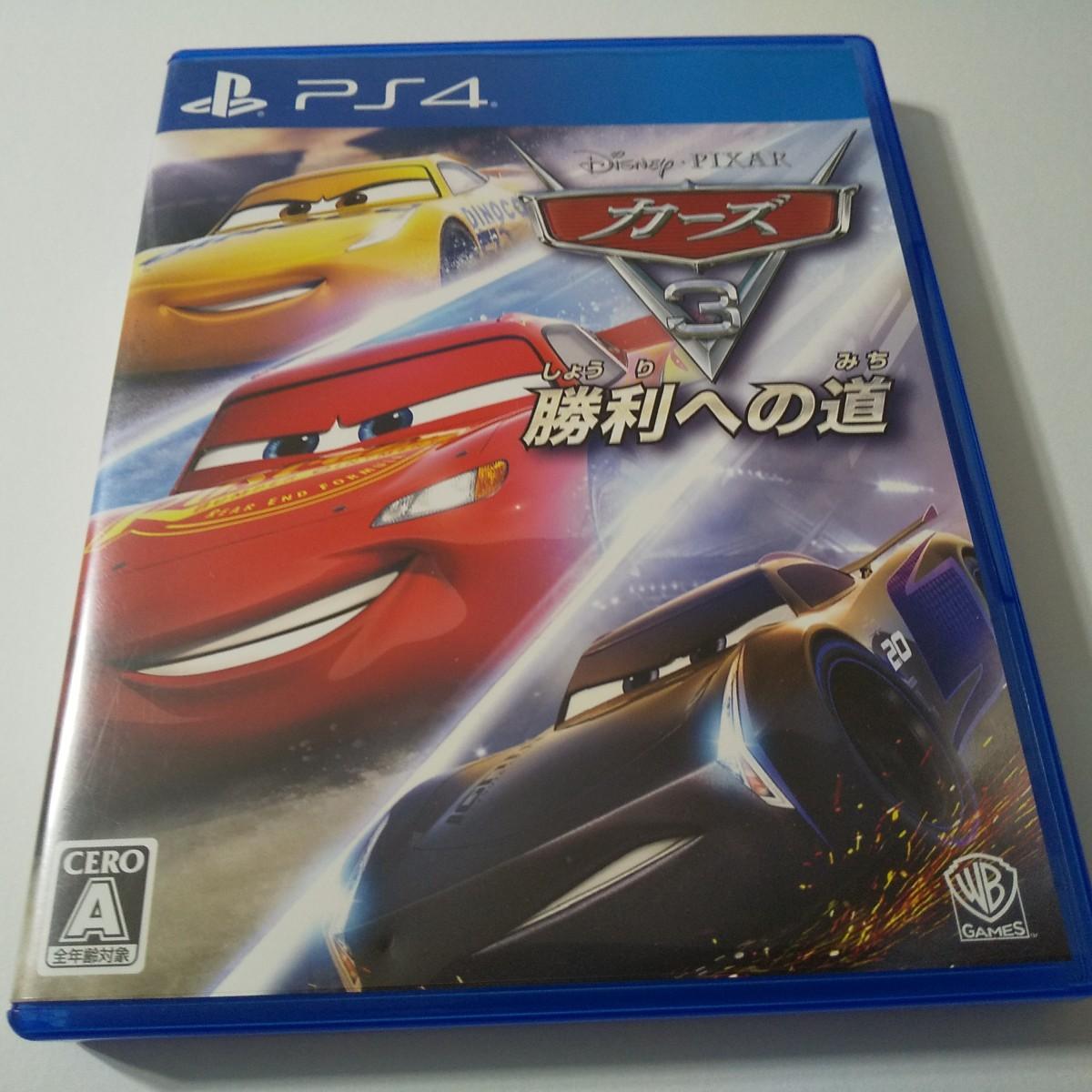 販売終了・最終値下げ【PS4】カーズ3 勝利への道 PS4