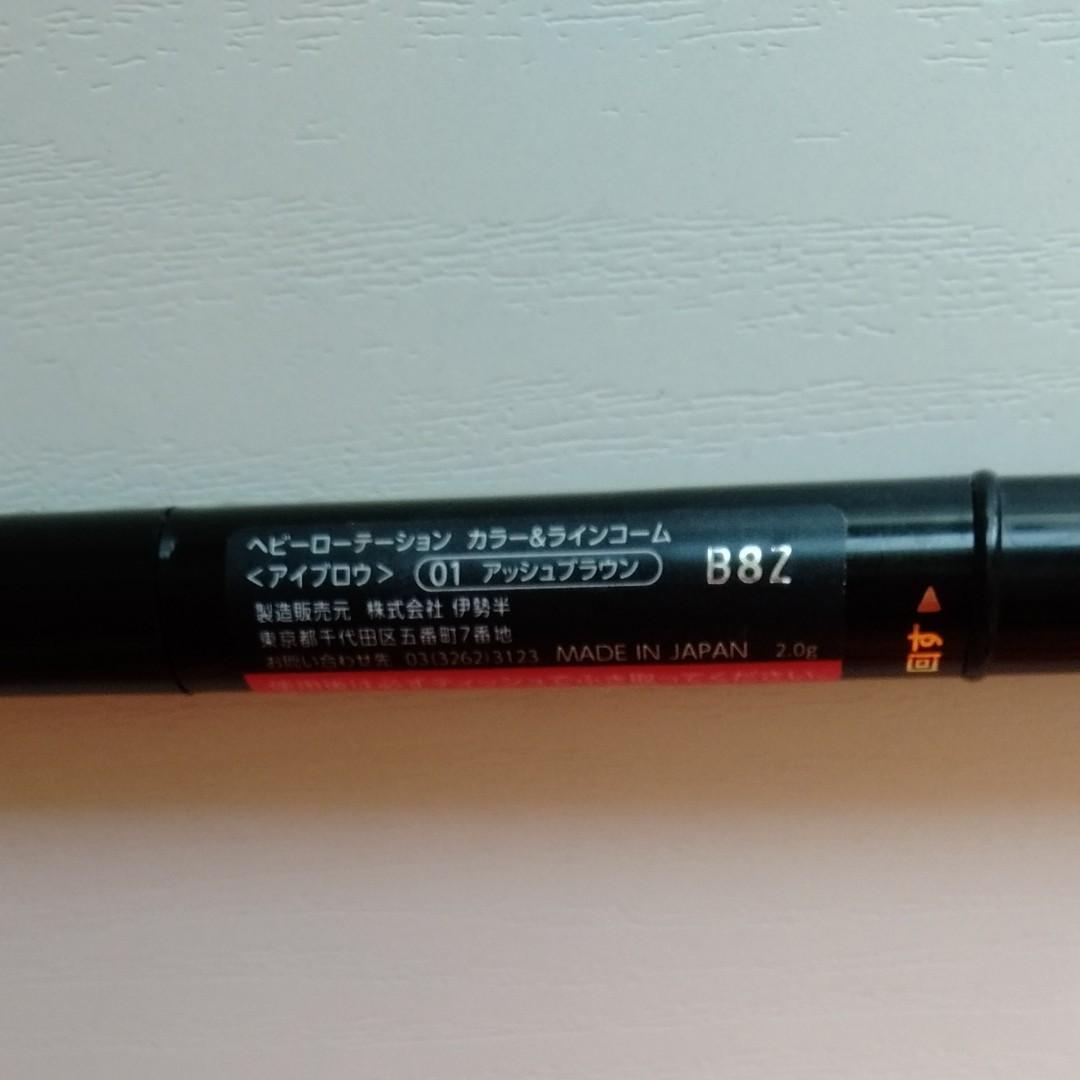 アイブロウ ヘビーローテーション 描ける眉マスカラ 01 アッシュブラウン カラー&ラインコーム