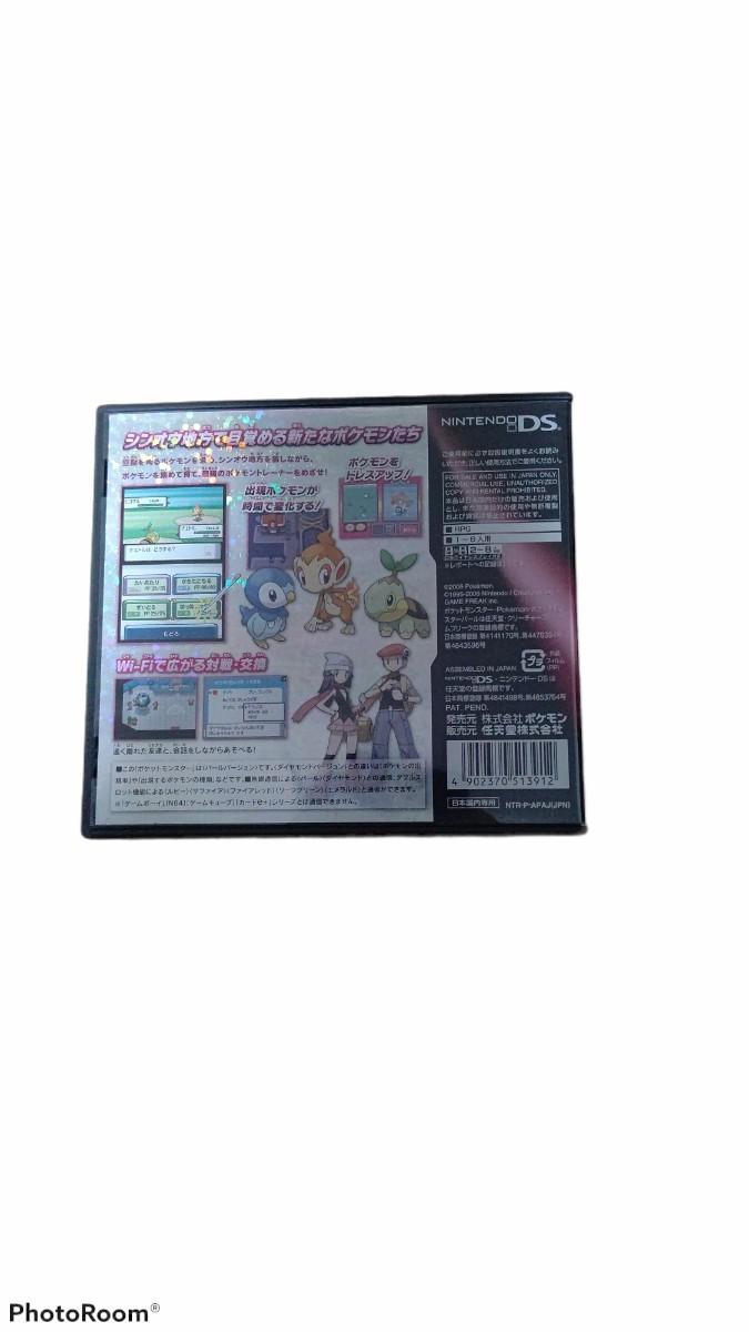 DSソフト ポケットモンスターパール