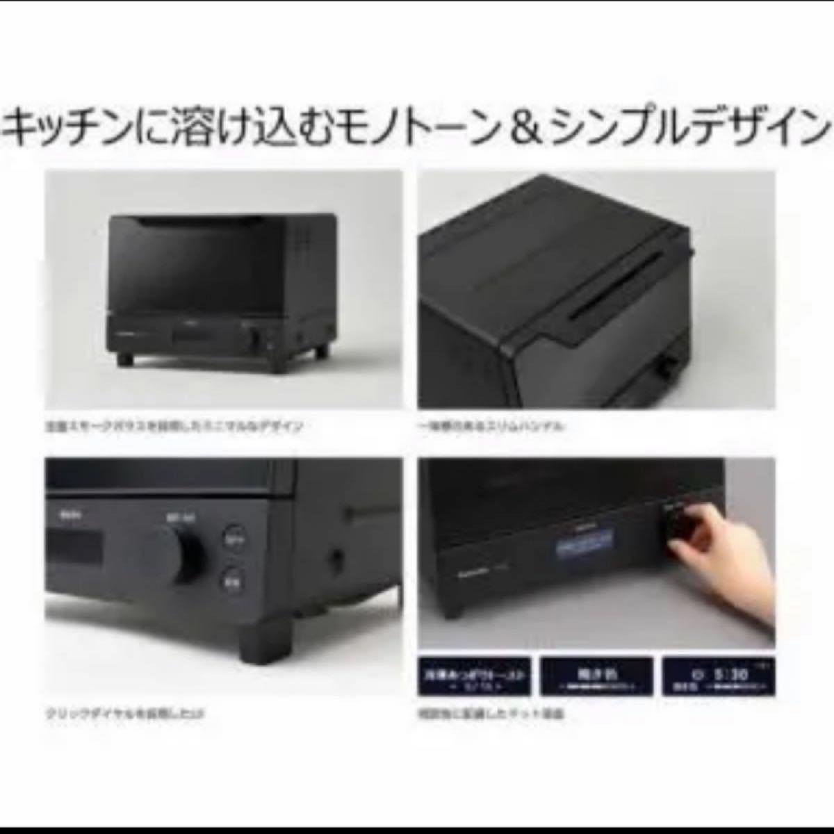 【大幅値下げ中】パナソニック オーブントースター ビストロ NT-D700-K