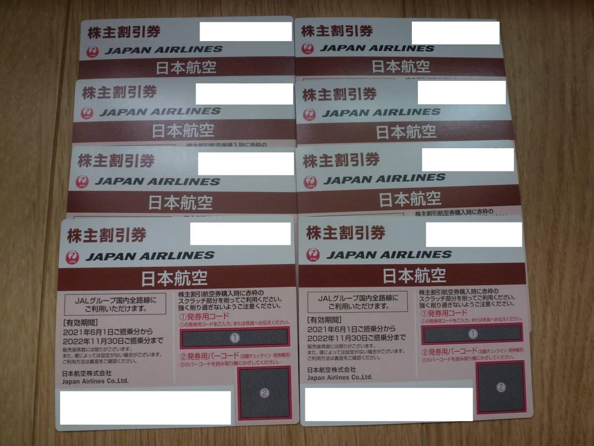 番号通知も可 最新 JAL 日本航空 株主優待券 8枚セット!有効期限2021年6月1日~2022年11月30日(期間延長) クリックポスト_画像1