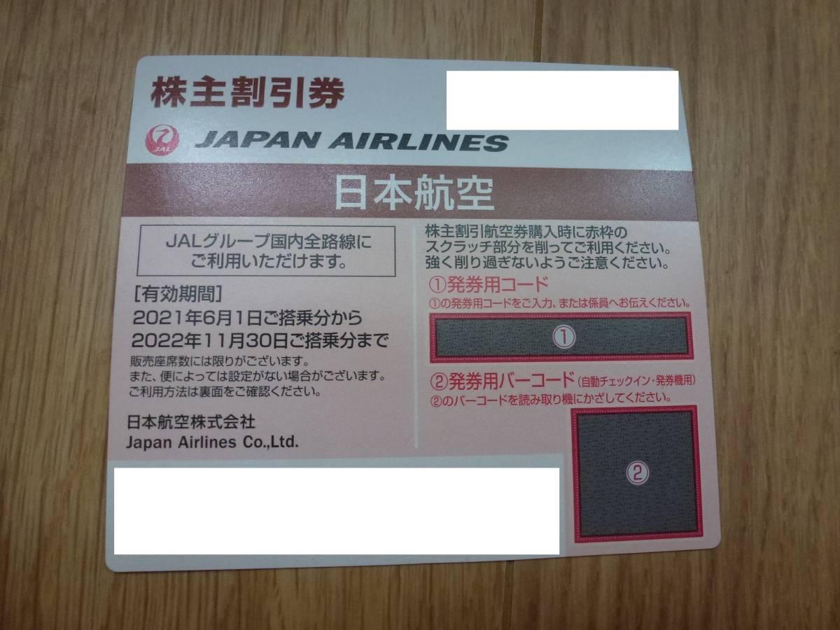 番号通知も可 最新 JAL 日本航空 株主優待券 8枚セット!有効期限2021年6月1日~2022年11月30日(期間延長) クリックポスト_画像2