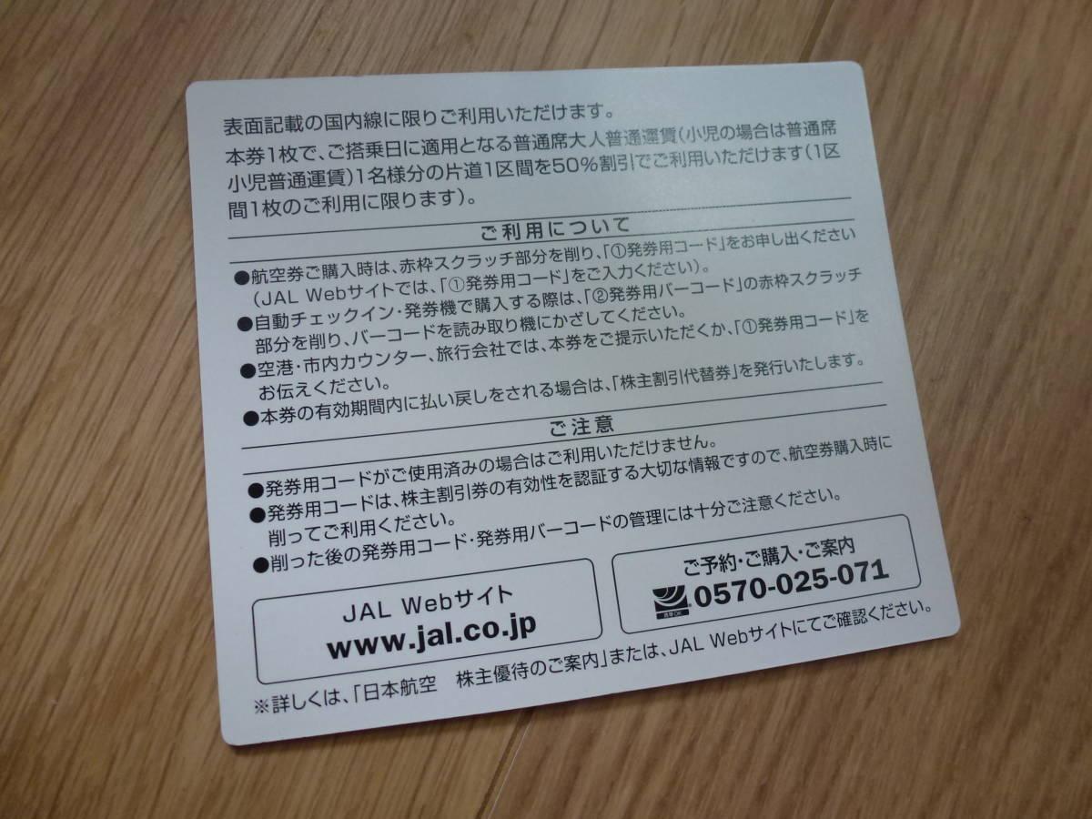 番号通知も可 最新 JAL 日本航空 株主優待券 8枚セット!有効期限2021年6月1日~2022年11月30日(期間延長) クリックポスト_画像3