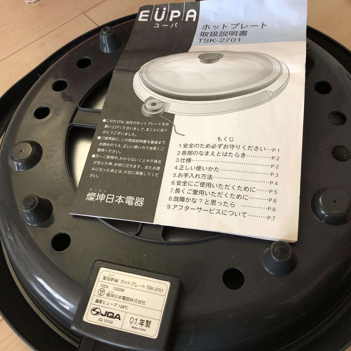 たこ焼き器 & ホットプレート 2台セット 家庭用 バーベキュー 取扱説明書付 動作確認済み プレートにハゲ有りの為ジャンク品です