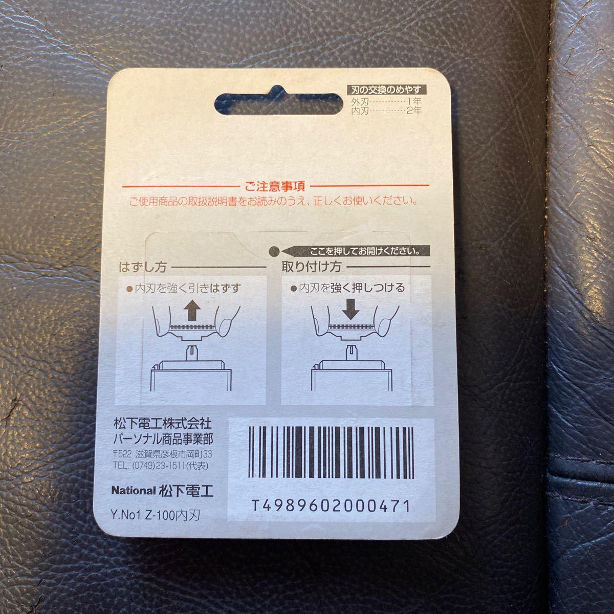 パナソニック Panasonic National  替刃