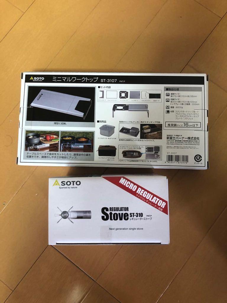 SOTO ソト ミニマルワークトップST-3107 レギュレーターストーブST-310 セット シングルバーナー カセットコンロ