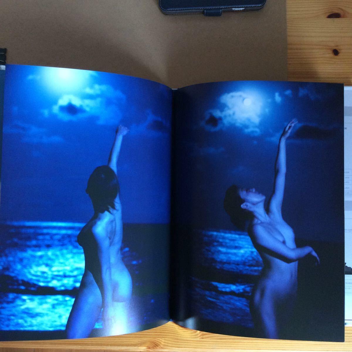 村主章枝写真集 『月光』 講談社