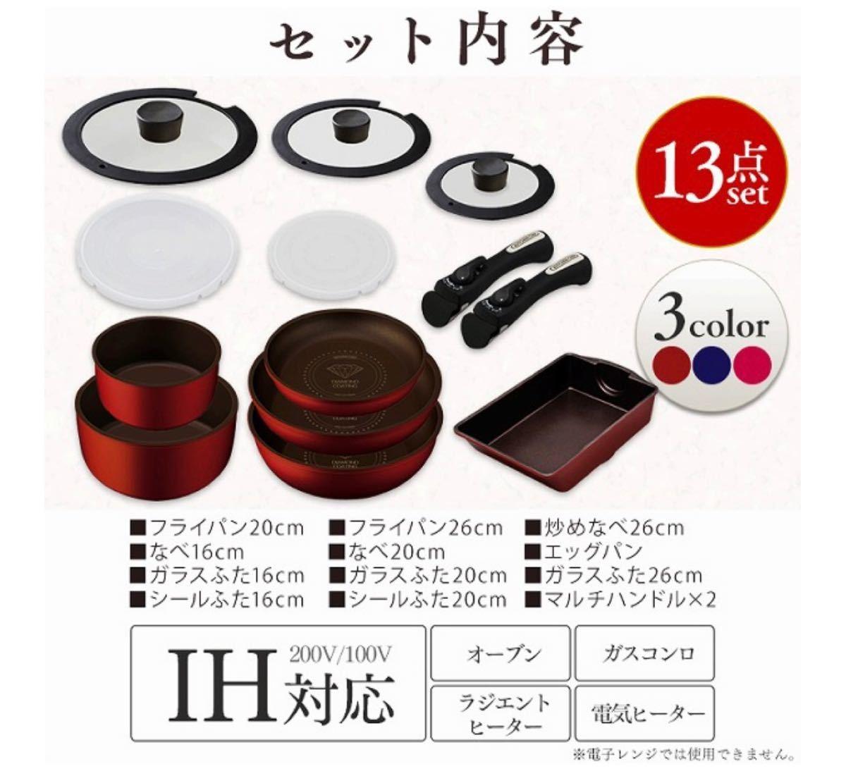 アイリスオーヤマ フライパンセット ピンク ダイヤモンドコートパン13点セット H-ISSE13P