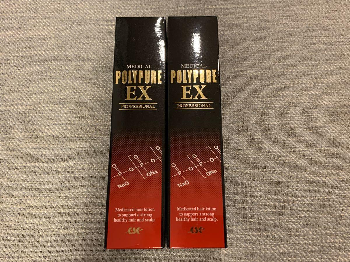 ポリピュアEX 2本セット