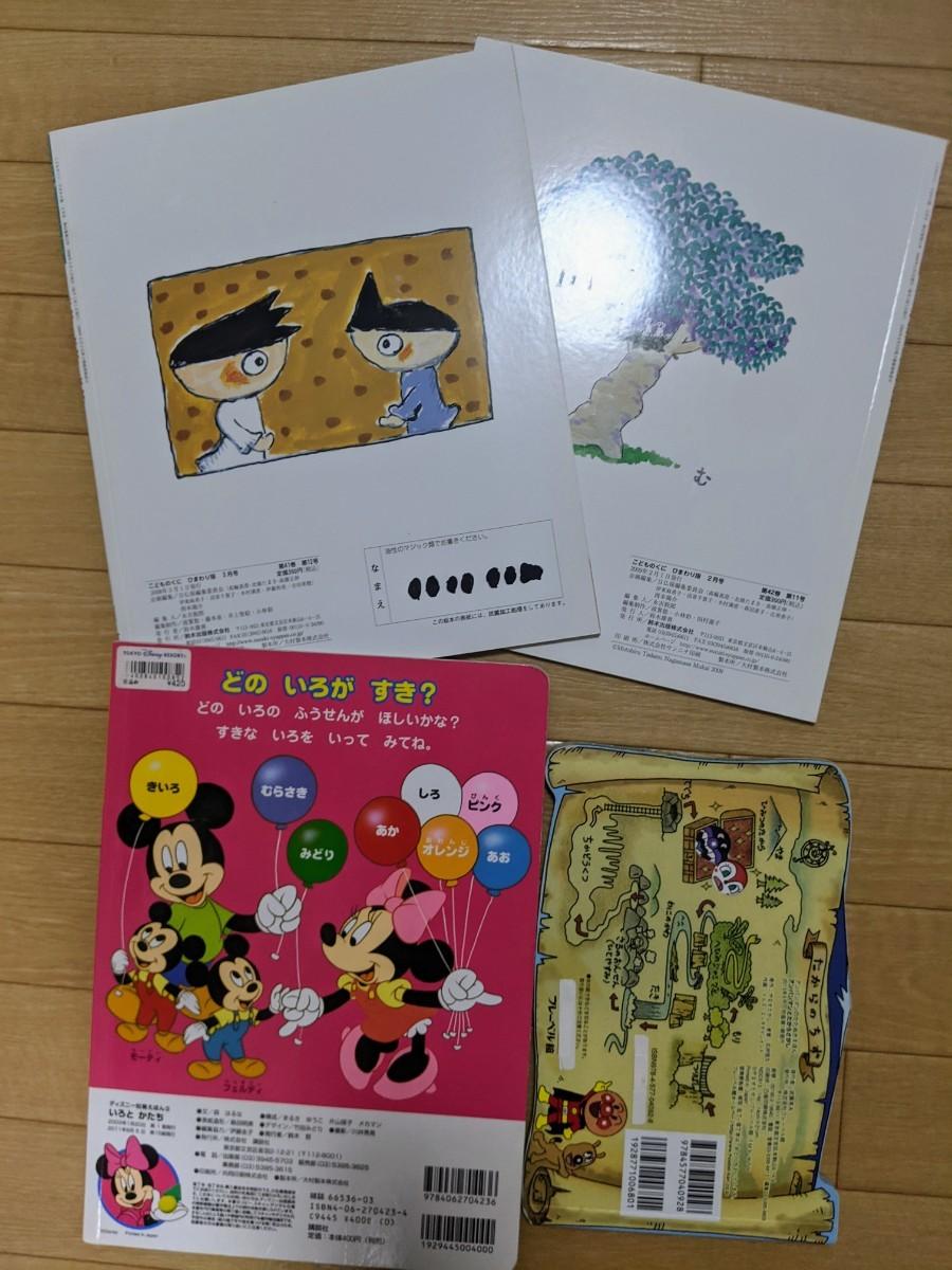 絵本 アンパンマン ディズニー 知育絵本 しかけ絵本