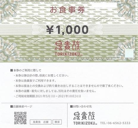 【優待券】 鳥貴族 ★ 株主優待券 / 1000円×6枚=6000円分 ★ 即決有 ♪_画像1