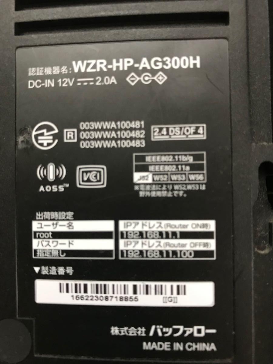 BUFFALO AirStation WZR-HP-AG300H 無線LANルーター