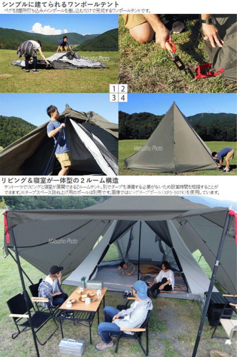未使用★ ワンポールテント DOD ヤドカリテント   2ルーム型テント