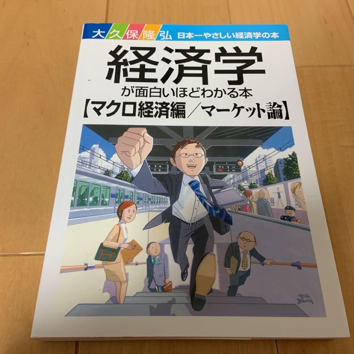 経済学が面白いほどわかる本 日本一やさしい経済学の本 マクロ経済編 マーケット論