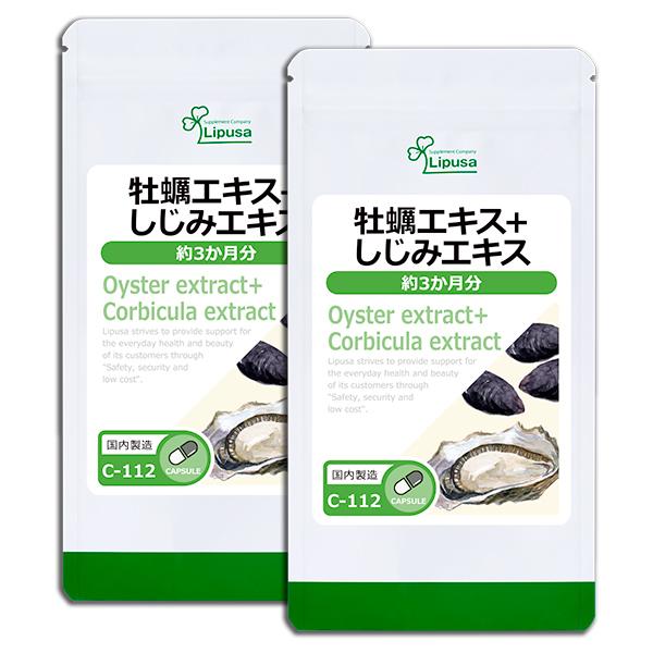 【リプサ公式】 牡蠣エキス+しじみエキス 約3か月分×2袋 C-112-2 サプリメント サプリ 健康食品 送料無料_パッケージ