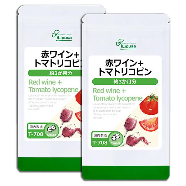 【リプサ公式】 赤ワイン+トマトリコピン 約3か月分×2袋 T-708-2 サプリメント サプリ 健康食品 送料無料_パッケージ