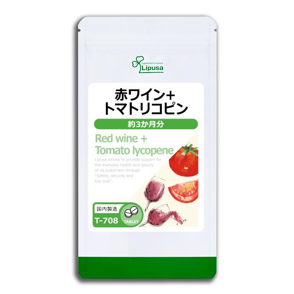 【リプサ公式】 赤ワイン+トマトリコピン 約3か月分 T-708 サプリメント サプリ 健康食品 送料無料_パッケージ