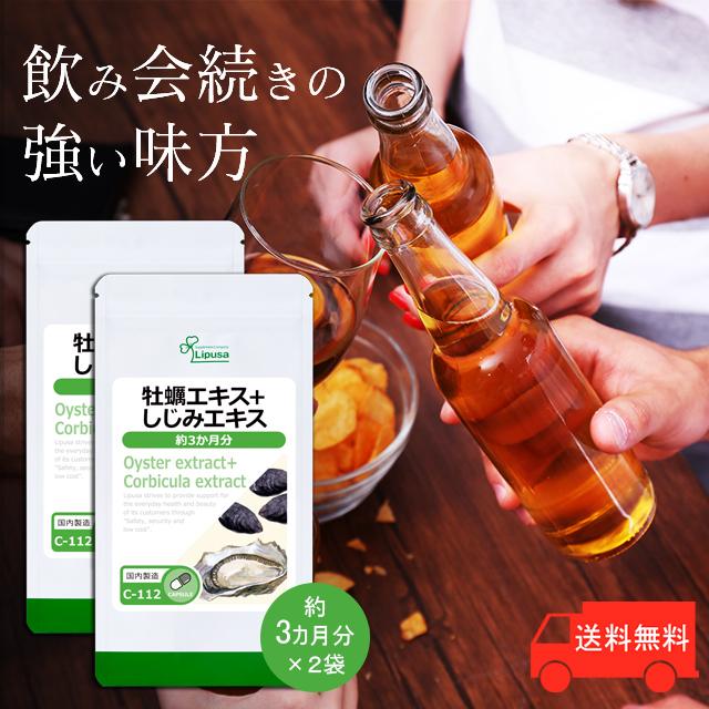 【リプサ公式】 牡蠣エキス+しじみエキス 約3か月分×2袋 C-112-2 サプリメント サプリ 健康食品 送料無料_image