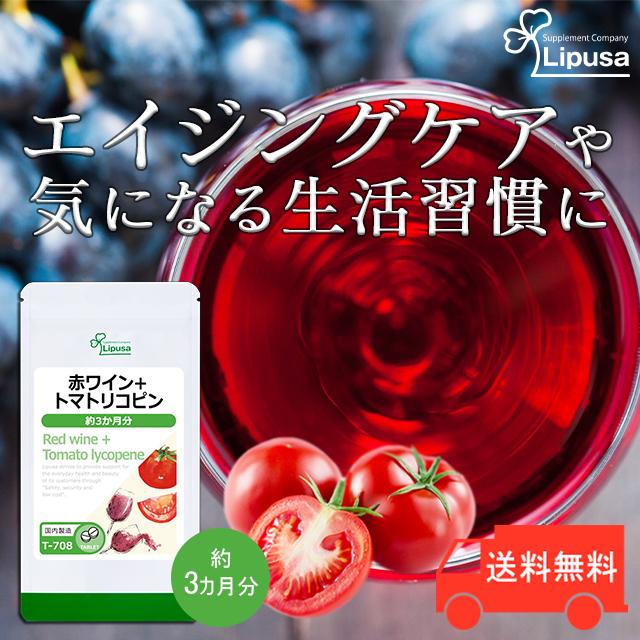【リプサ公式】 赤ワイン+トマトリコピン 約3か月分 T-708 サプリメント サプリ 健康食品 送料無料_image