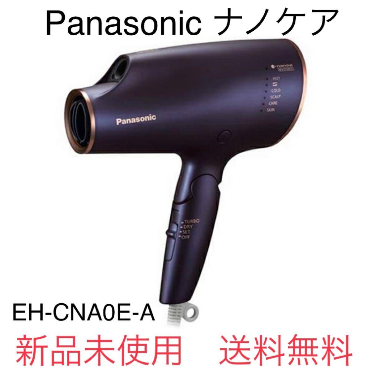 Panasonic パナソニック EH-CNA0E-A ヘアードライヤー ナノケア 新品未使用 送料無料