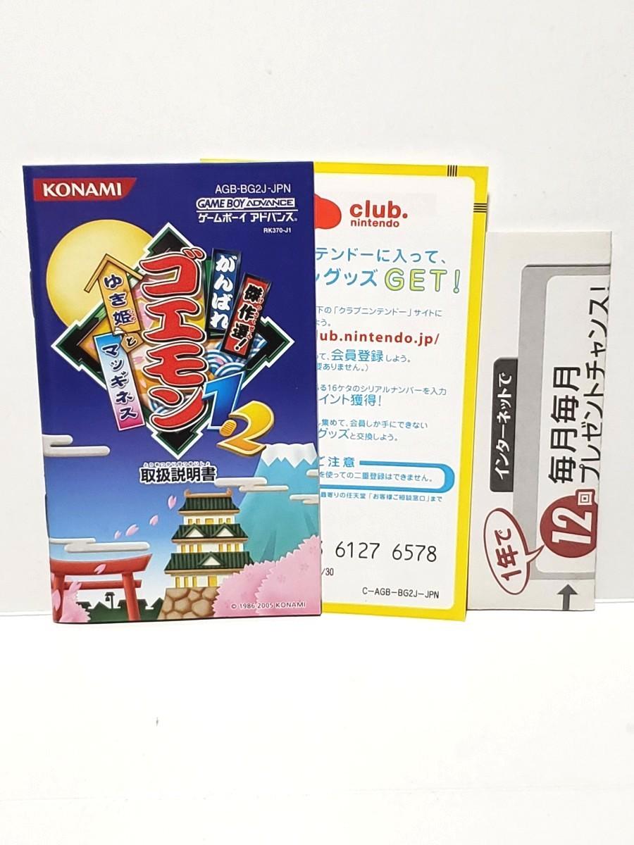 GBA 傑作選 ! がんばれゴエモン 1 ・ 2 ゆき姫とマッギネス  ゲームボーイアドバンスソフト