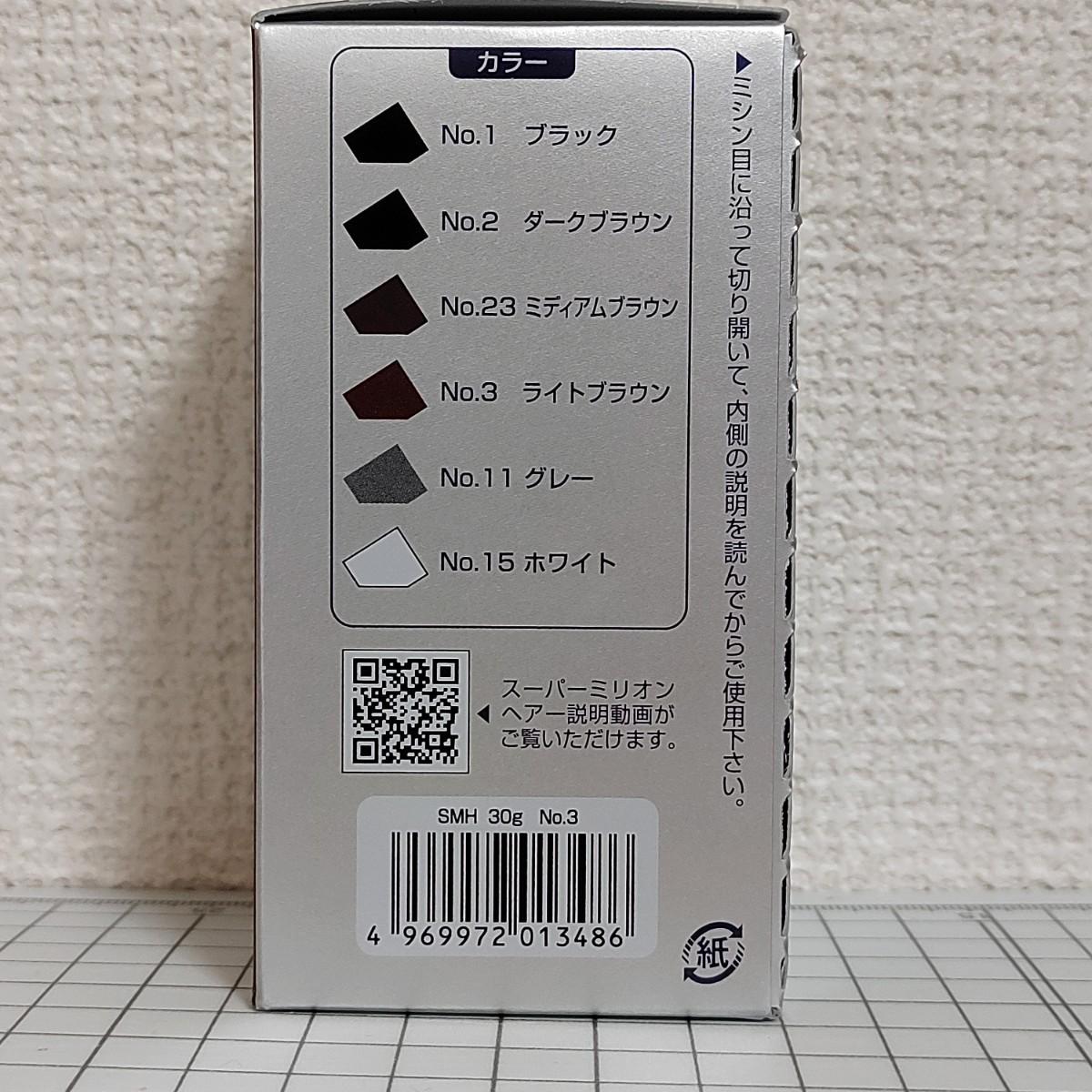 スーパーミリオンヘアー ライトブラウン 30g 5箱 新品・未開封