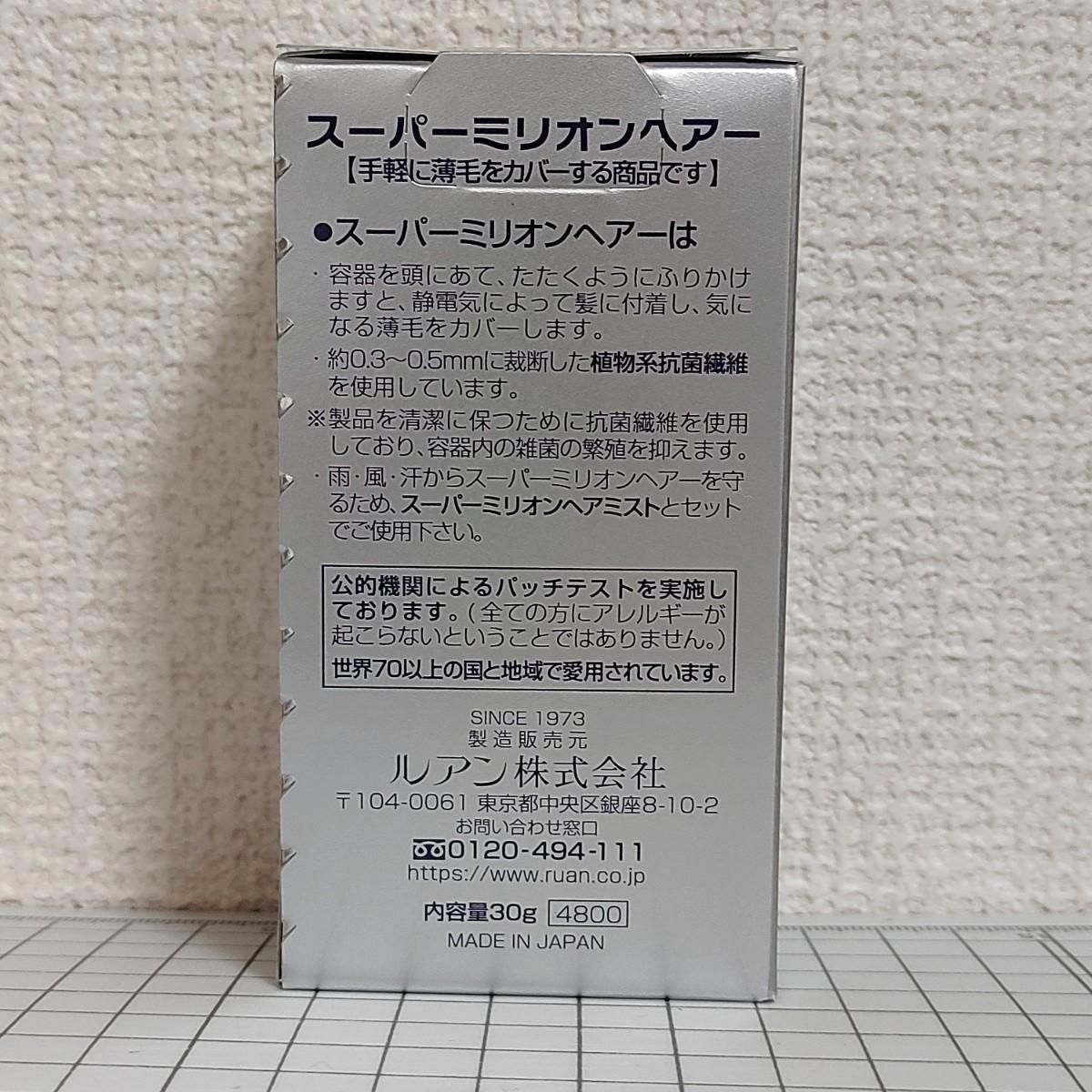 スーパーミリオンヘアー ライトブラウン 30g 3箱 新品・未開封