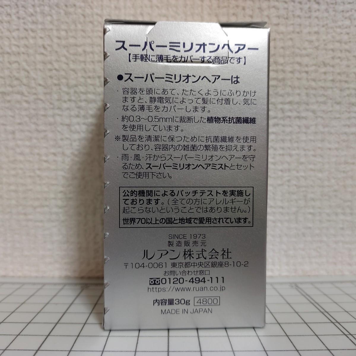 スーパーミリオンヘアー ブラック 30g 3箱 新品・未開封