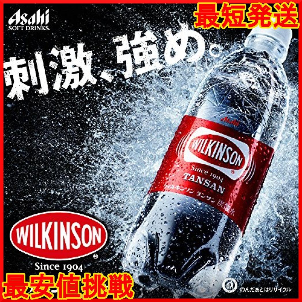 250ml×20本 アサヒ飲料 ウィルキンソン タンサン 炭酸水 250ml×20本_画像4
