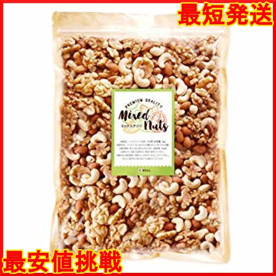 ミックスナッツ 無添加 / 1kg / アメリカ直輸入 素焼き 無塩 オイルなし チャック袋(素焼き アーモンド、 素焼き カシ_画像1