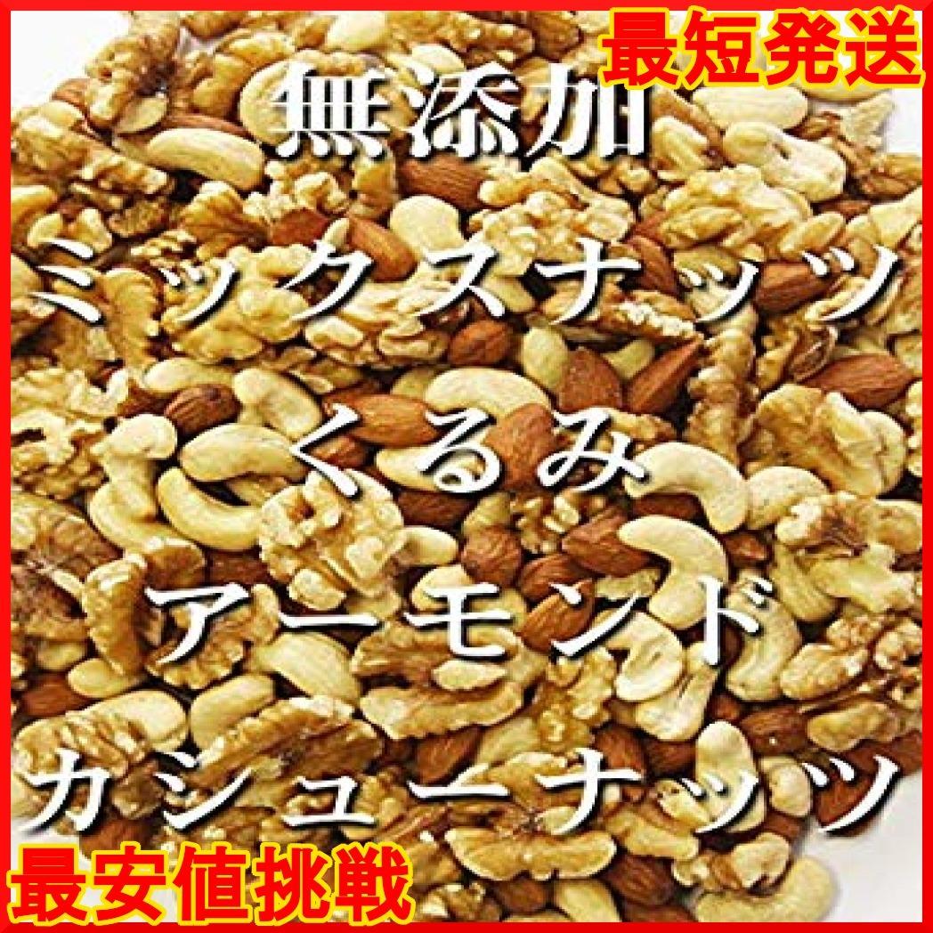 ミックスナッツ 無添加 / 1kg / アメリカ直輸入 素焼き 無塩 オイルなし チャック袋(素焼き アーモンド、 素焼き カシ_画像4